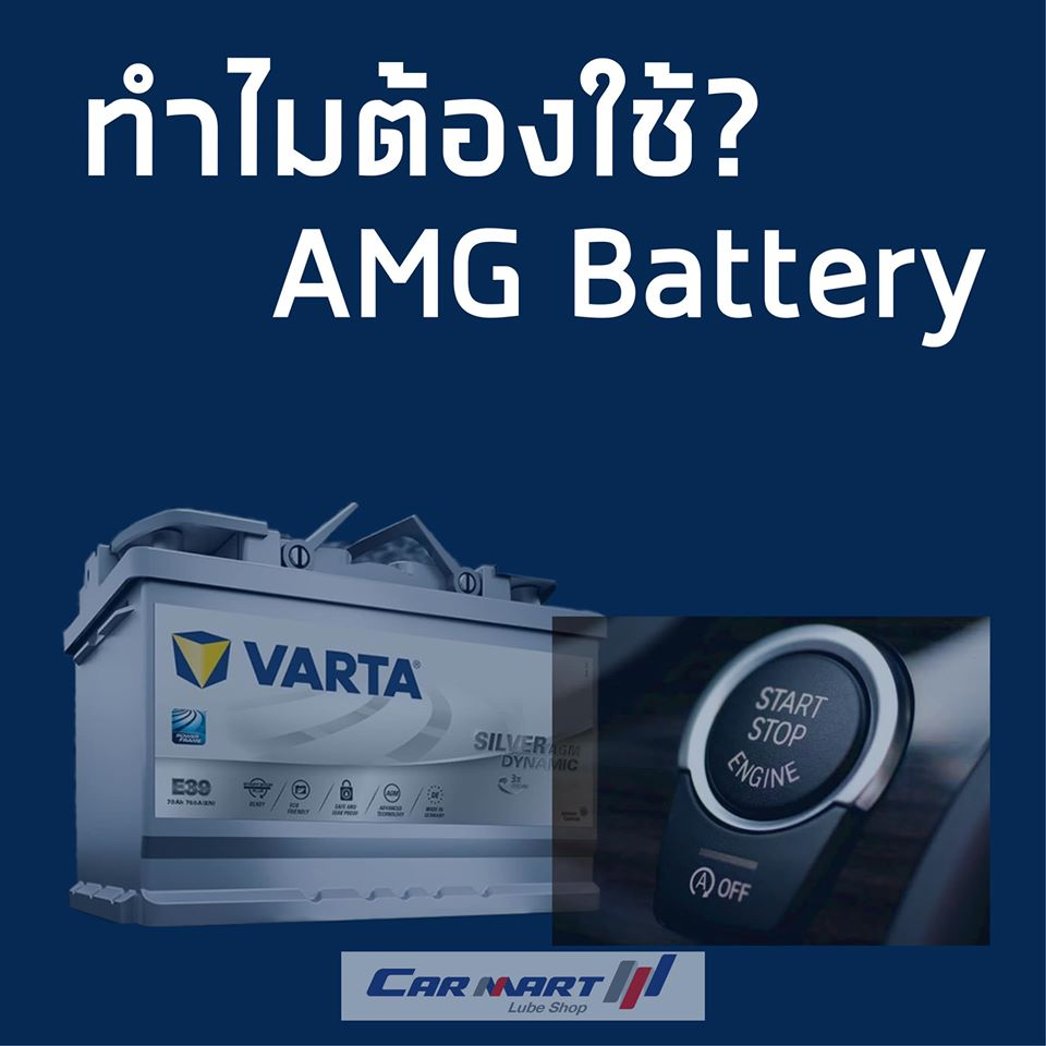 ทำไมต้องใช้ ? AMG Battery
