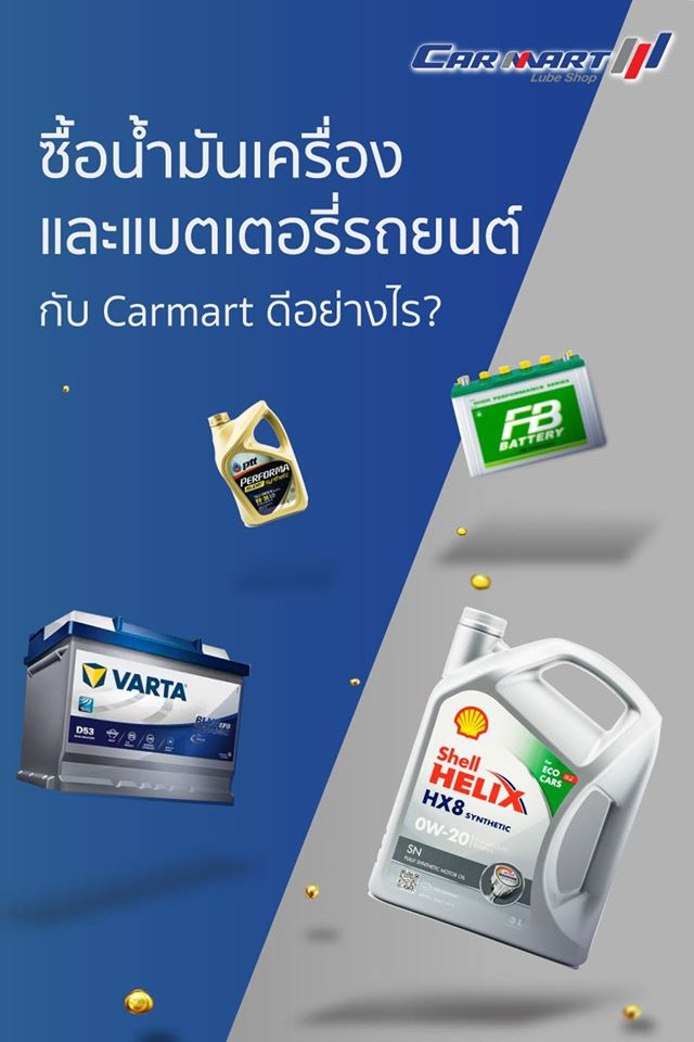 ซื้อน้ำมันเครื่องและแบตเตอรี่รถยนต์ กับ Carmart ดีอย่างไร?