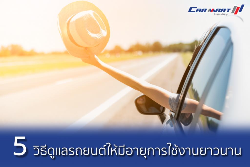 5 วิธีง่ายๆในการดูแลรถยนต์ให้มีอายุการใช้งานที่ยาวนาน