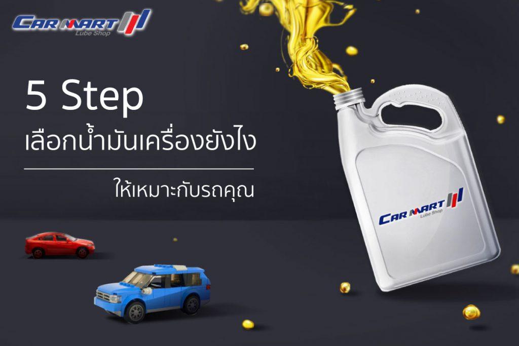 5 Steps เลือกน้ำมันเครื่องให้เหมาะกับรถคุณ