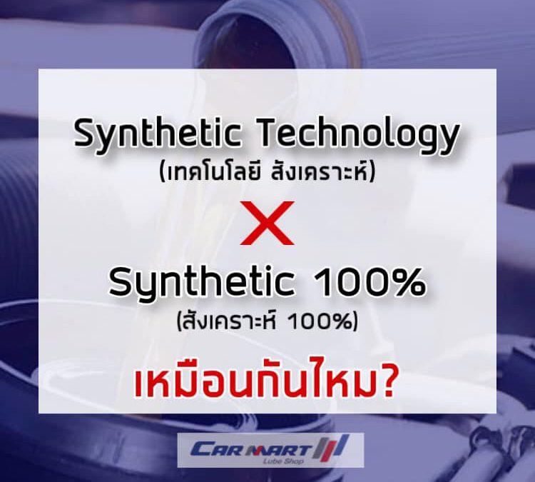 เทคโนโลยี สังเคราะห์ x สังเคราะห์ 100%